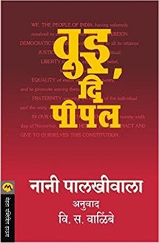 We_the_People (Marathi)